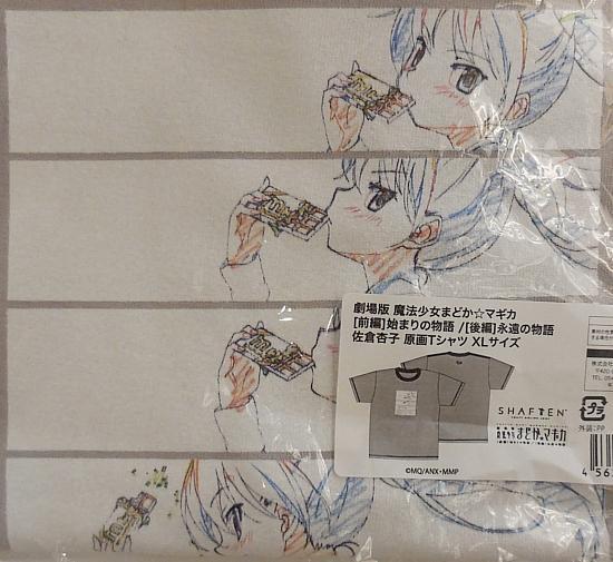 原画Tシャツ杏子 (2).jpg