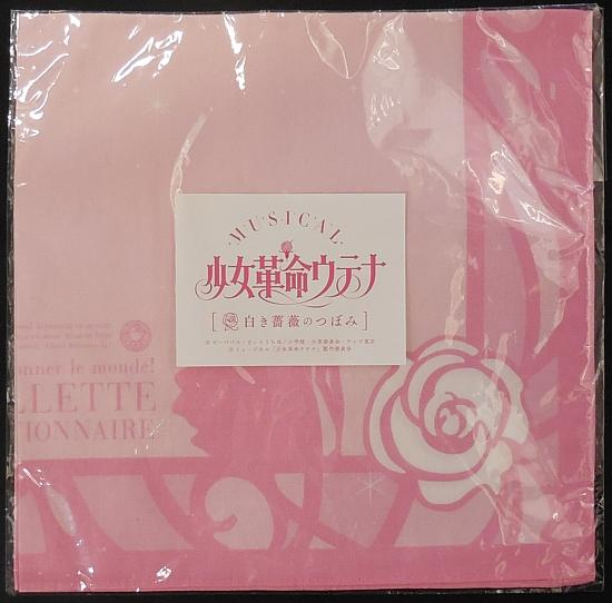 ミュージカル少女革命ウテナハンカチ (1).jpg
