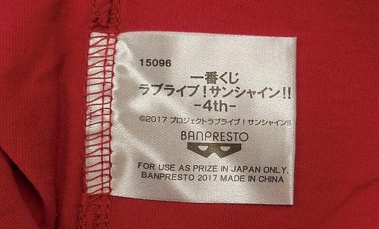 一番くじ4thTシャツ2年生 (5).jpg