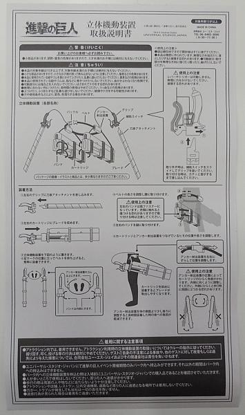 進撃の巨人立体機動装置 (2).jpg