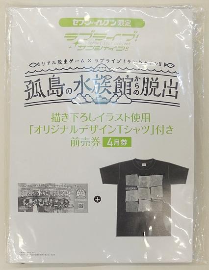 孤島の水族館からの脱出Tシャツ (5).JPG