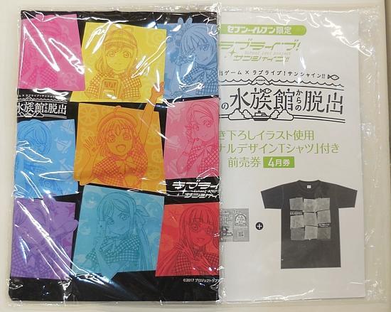 孤島の水族館からの脱出Tシャツ (1).JPG