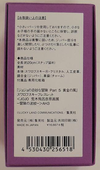 ジョジョ展スワロフスキーブレスレット (5).JPG