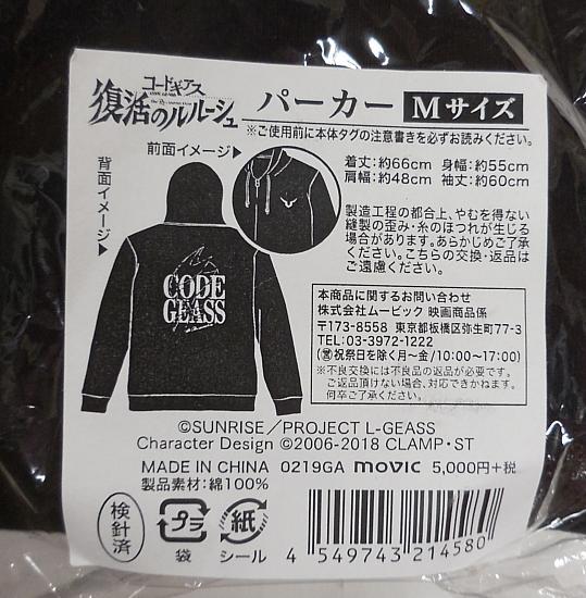 コードギアスパーカー (2).JPG