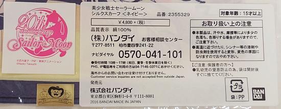 シルクスカーフネイビー (3).JPG