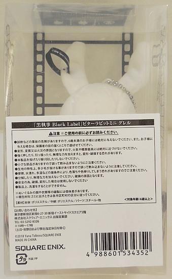 ビターラビットミニグレル (3).JPG