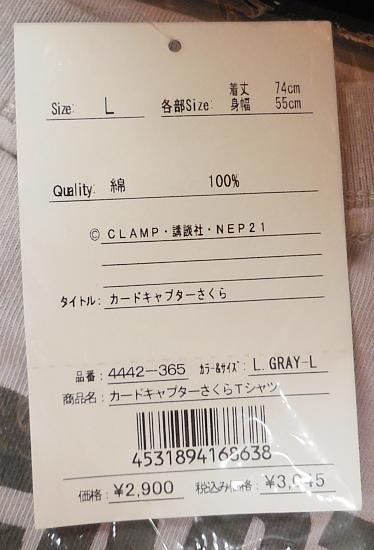 CCさくらTシャツ (3).JPG
