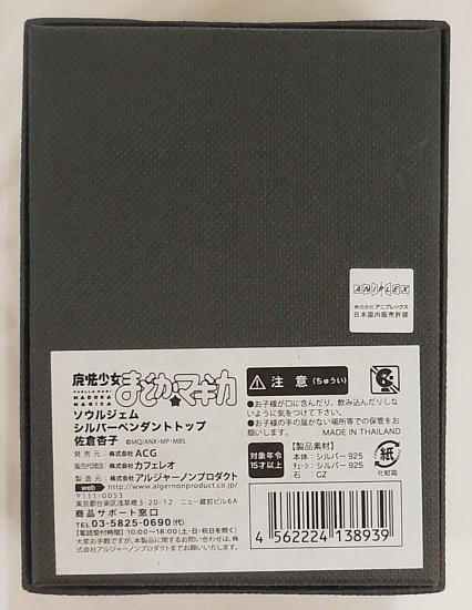 ソウルジェムシルバーペンダントトップ杏子 (7).JPG
