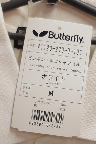ピンポンポロシャツ (2).JPG