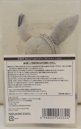 ビターラビットミニシエル (3).JPG