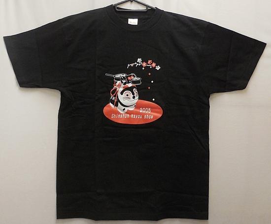 2005年新春歌謡ショウ公演記念Tシャツ (1).JPG