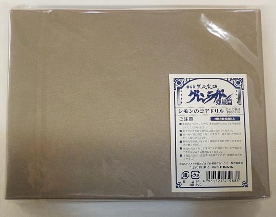 シモンのコアドリル (4).JPG