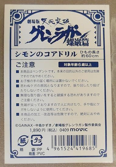 シモンのコアドリル (5).JPG