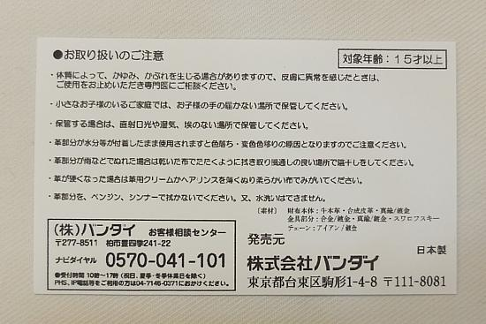 セーラームーン20thレザーIDカードケース (4).JPG