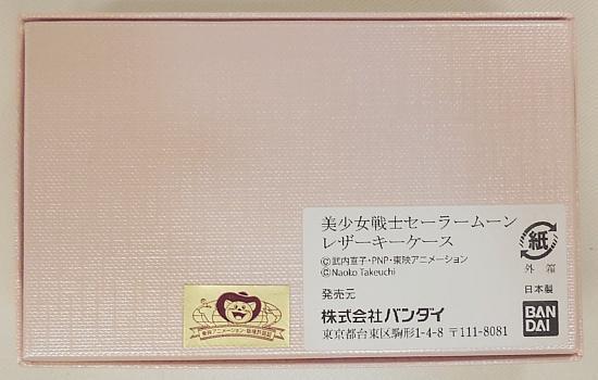 セーラームーン20thレザーキーケース (8).JPG