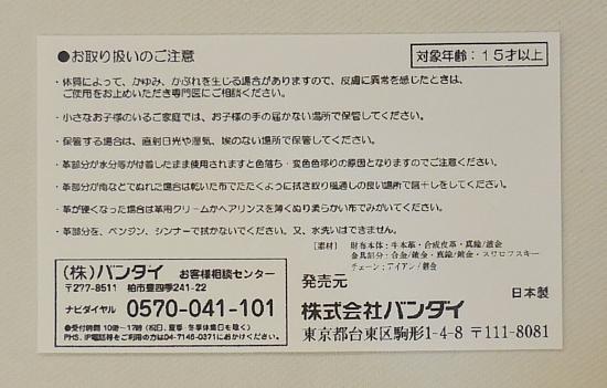 セーラームーン20thレザーパスケース (4).JPG