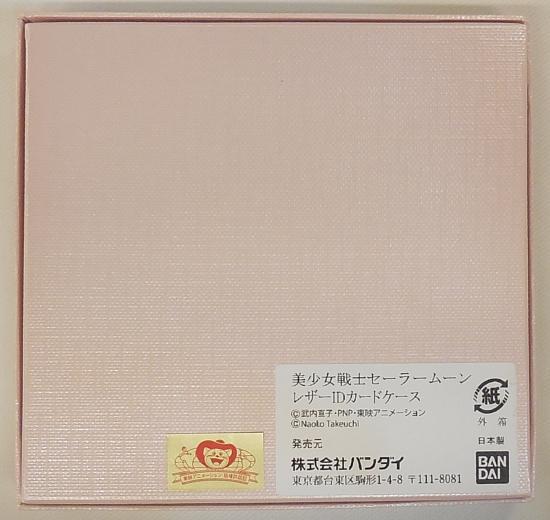 セーラームーン20thレザーIDカードケース (6).JPG