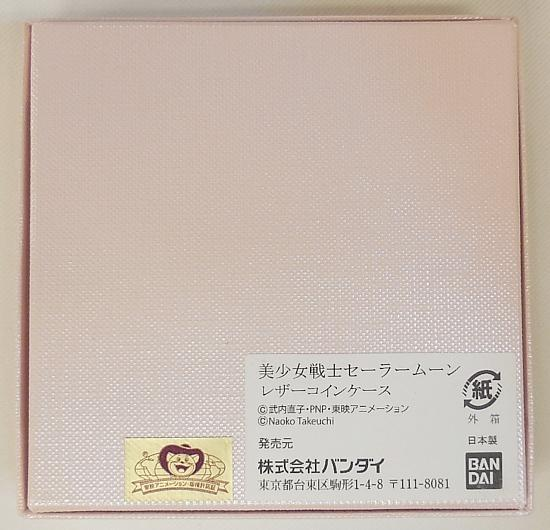 セーラームーン20thレザーコインケース (7).JPG