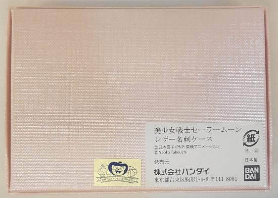 セーラームーン20thレザー名刺ケース (6).JPG