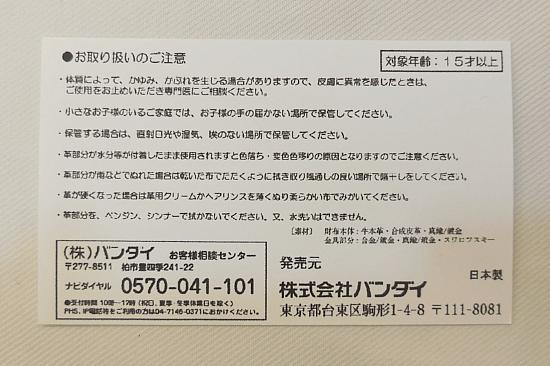 セーラームーン20thレザー名刺ケース (4).JPG