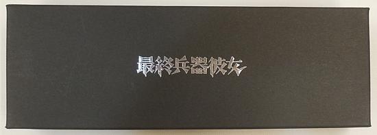 最終兵器彼女ドッグタグ (6).JPG