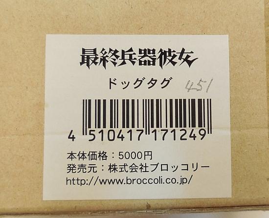 最終兵器彼女ドッグタグ (9).JPG