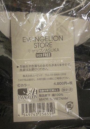 エヴァストアオリジナルキャップアスカ (5).JPG