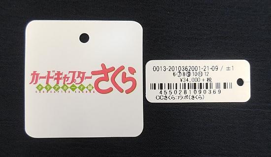 CCさくら桜リング2020 (9).JPG
