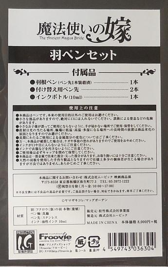 魔法使いの嫁羽ペンセット (5).JPG