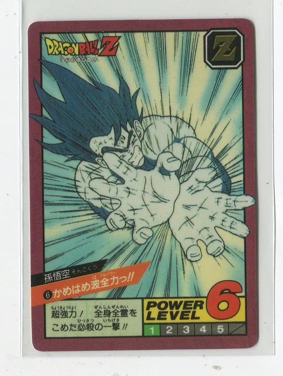スーパーバトル1弾かめはめ波フルパワー.jpg