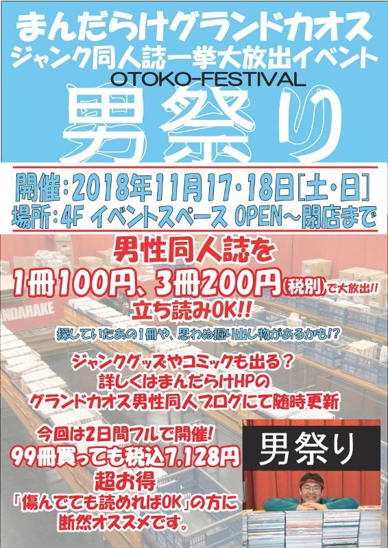 男祭り32th-001.jpg