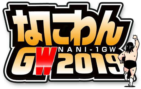 nwgp_logo2019.jpg