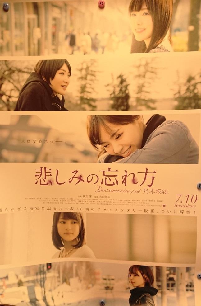 乃木坂2.JPG