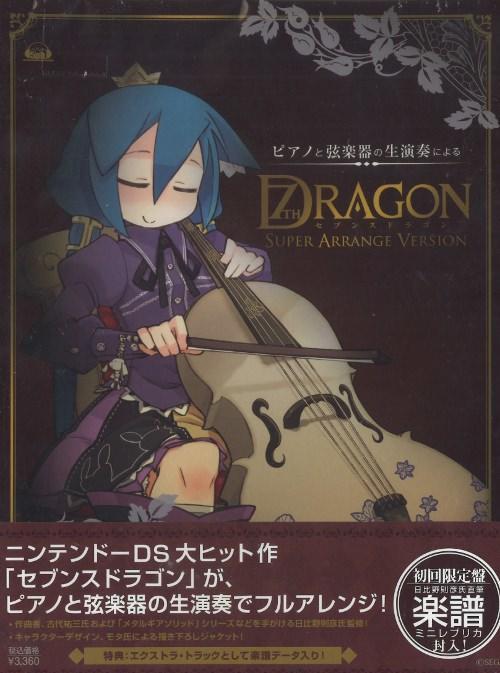 7th DRAGON 菅弦楽.jpg