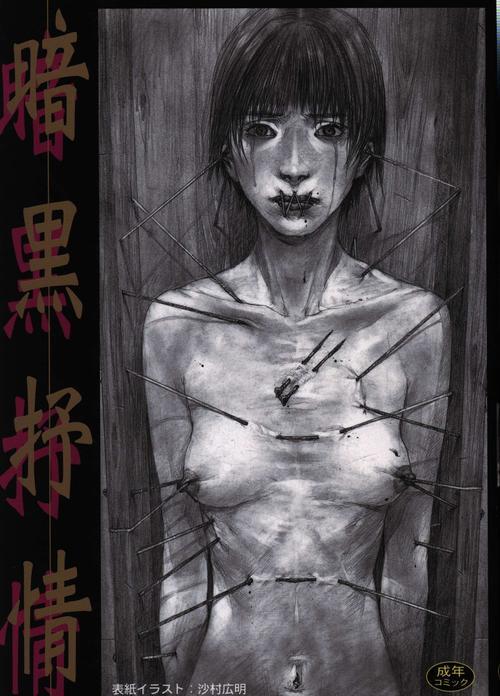 暗黒2.jpg