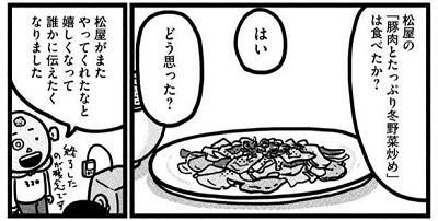 松屋.jpg