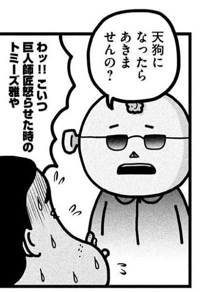 トミーズ.jpg