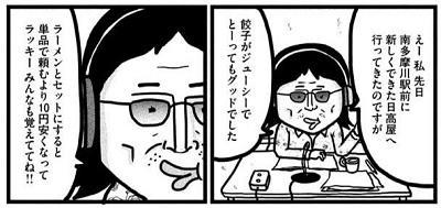 日高屋.jpg