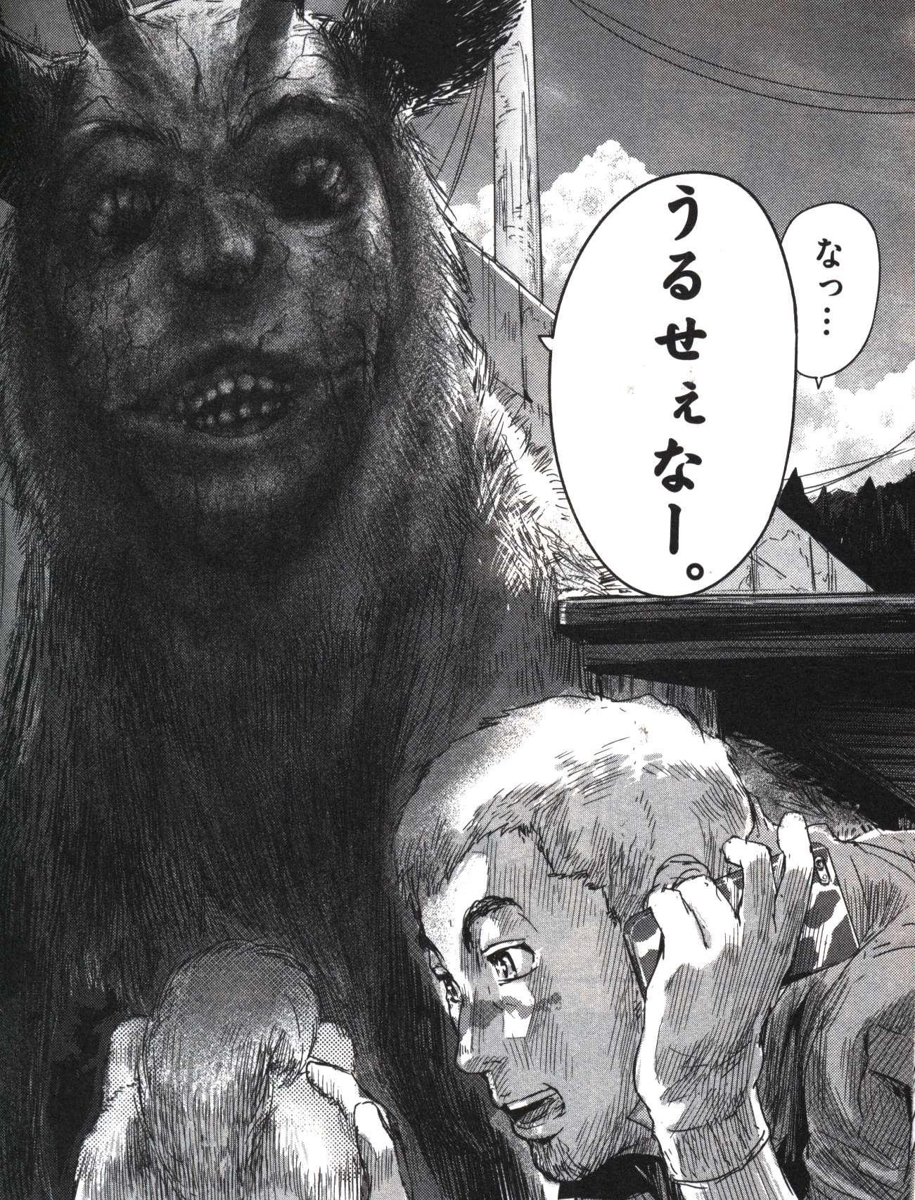 漫画 ジンメン