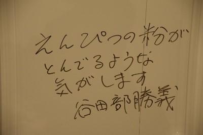 谷田部勝義(267x400).jpg