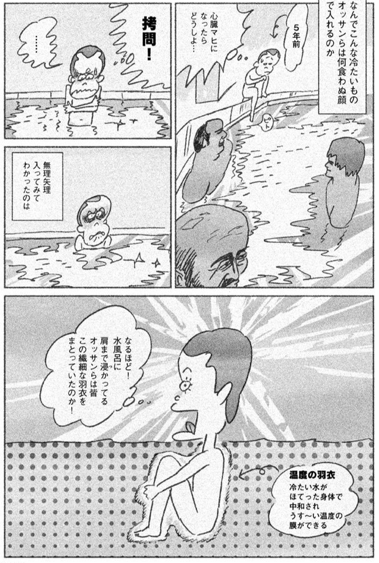 水風呂.png