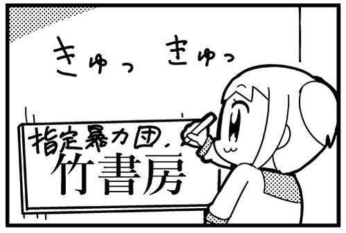 指定暴力団竹書房.jpg