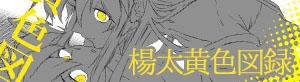 youtakiirozuroku.jpg