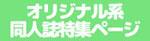 150オリジナル系同人誌.jpg