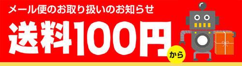 送料100円~(税抜)のメール便♪