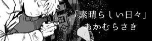 bn_akamurasaki.jpg