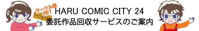 HARU COMIC CITY 24 -東京開催-.jpg