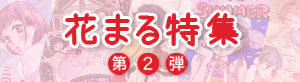 bnr_hanamaru_02.jpg