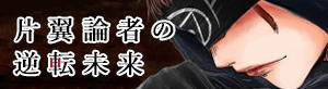 bnr_henyokuronsha.jpg