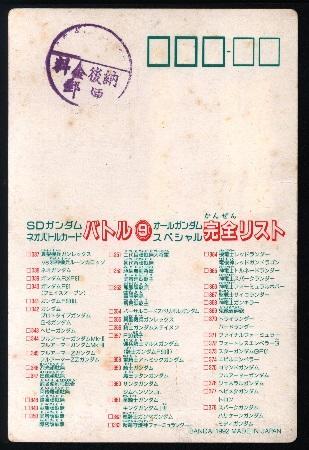 SDポスカ裏R.jpg